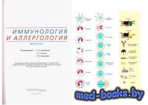 Иммунология и аллергология - Воробьев А.А. и др. - 2006 год - 288 с.