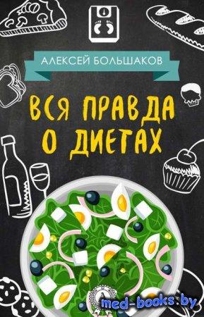 Вся правда о диетах - Алексей Большаков - 2016 год