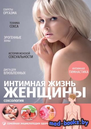 Интимная жизнь женщины. Сексология - Андрей Жуков - 2013 год