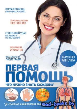 Первая помощь. Что нужно знать каждому - И. Н. Платонов, О. М. Соловьева, М ...