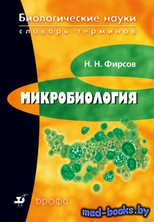 Биологические науки. Словарь терминов. Микробиология - Николай Фирсов - 200 ...