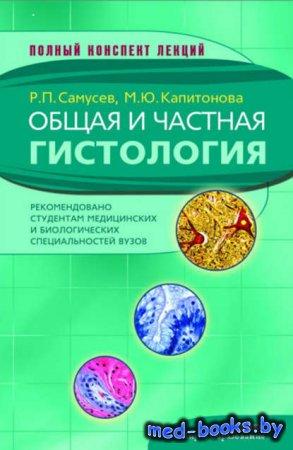 Общая и частная гистология - Р. П. Самусев, Марина Юрьевна Капитонова - 2010 год