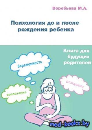 Психология до и после рождения ребенка - М. А. Воробьева - 2016 год
