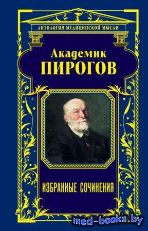Академик Пирогов. Избранные сочинения - Н.И. Пирогов - 2015 год