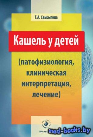 Кашель у детей (патофизиология, клиническая интерпретация, лечение) - Г. А. ...