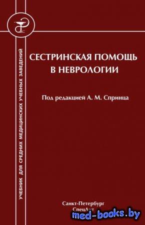 Сестринская помощь в неврологии - И. Н. Филиппова, А. М. Спринц, В. А. Миха ...