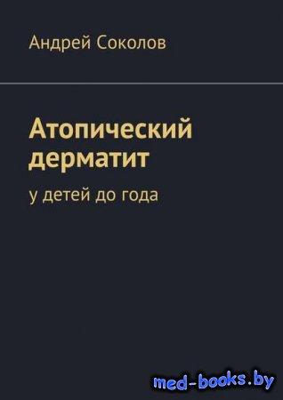 Атопический дерматит - Андрей Соколов - 2016 год