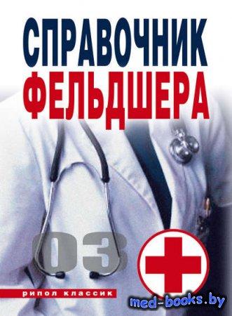 Справочник фельдшера - Галина Лазарева - 2009 год