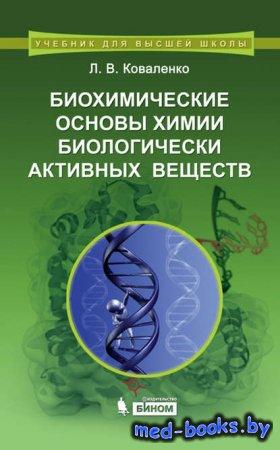 Биохимические основы химии биологически активных веществ - Л. В. Коваленко  ...
