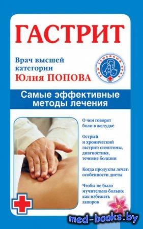 Гастрит. Самые эффективные методы лечения - Юлия Попова - 2009 год