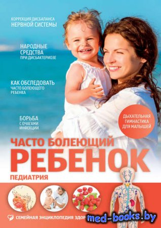 Часто болеющий ребенок. Педиатрия - Марина Мамаева - 2015 год