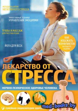 Лекарство от стресса. Нервно-психическое здоровье человека - Владимир Саламатов - 2013 год