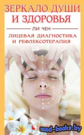 Зеркало души и здоровья. Лицевая диагностика и рефлексотерапия - Ли Чен - 2010 год