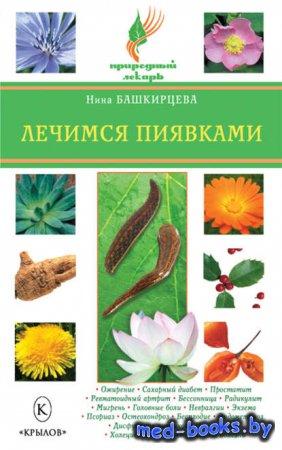 Лечимся пиявками - Нина Башкирцева - 2008 год