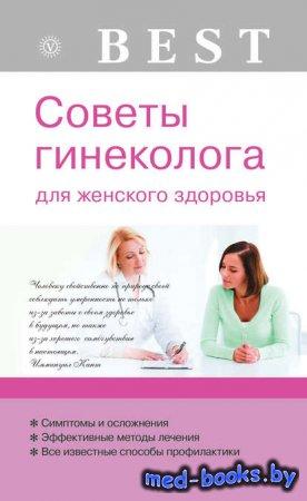 Советы гинеколога для женского здоровья - Елена Савельева - 2014 год