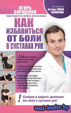 Как избавиться от боли в суставах рук - Игорь Борщенко - 2012 год
