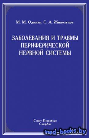 Заболевания и травмы периферической нервной системы - Мирослав Михайлович Одинак, Сергей Живолупов - 2009 год