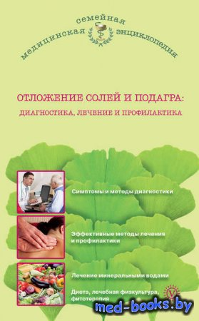 Отложение солей и подагра. Лечение и профилактика - Инна Малышева - 2014 год