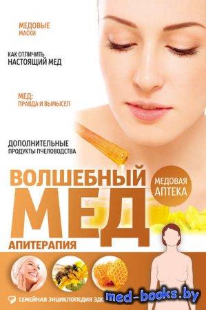 Волшебный мед. Апитерапия - Владислав Лифляндский - 2015 год