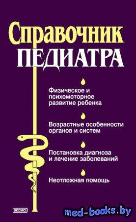 Справочник педиатра - Тамара Владимировна Парийская, Нина Васильевна Орлова - 2004 год