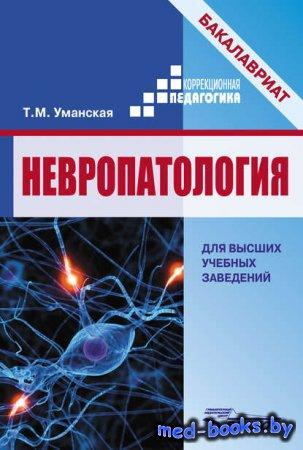 Невропатология - Татьяна Уманская - 2015 год