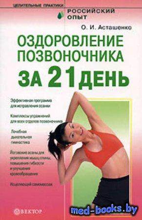 Оздоровление позвоночника за 21 день - Олег Асташенко - 2009 год