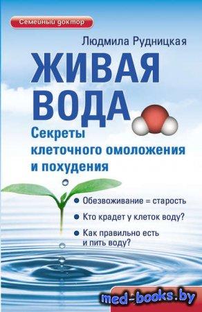 Живая вода. Секреты клеточного омоложения и похудения - Людмила Рудницкая - 2011 год