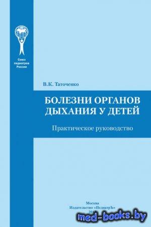 Болезни органов дыхания у детей. Практическое руководство - В. К. Таточенко ...