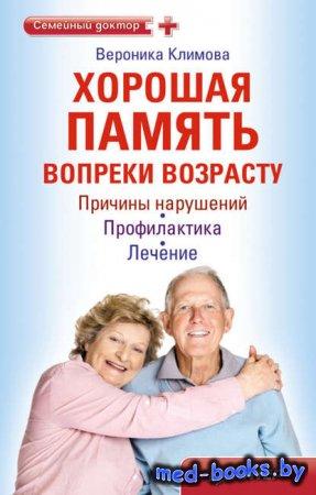 Хорошая память вопреки возрасту - Вероника Климова - 2011 год