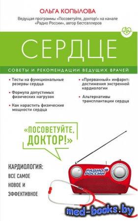 Сердце. Советы и рекомендации ведущих врачей - Ольга Копылова - 2016 год