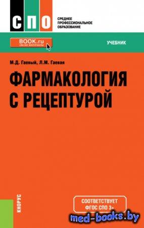 Фармакология с рецептурой - Людмила Гаевая, Михаил Гаевый - 2016 год