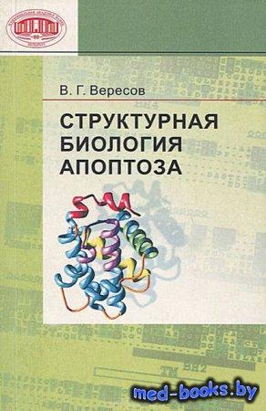 Структурная биология апоптоза - В. Г. Вересов - 2008 год