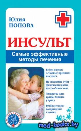 Инсульт. Самые эффективные методы лечения - Юлия Попова - 2009 год