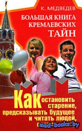 Большая книга кремлевских тайн. Как остановить старение, предсказывать будущее и читать людей, словно книгу - Константин Медведев - 2008 год
