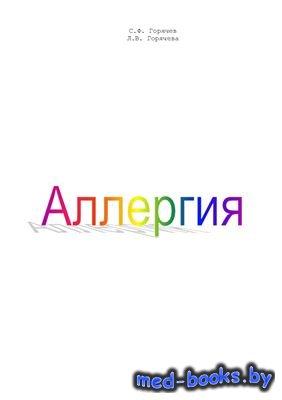 Аллергия - Горячев С.Ф., Горячева Л.В. - 156 с.