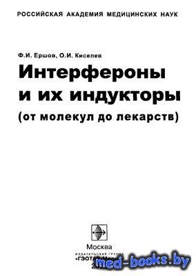 Интерфероны и их индукторы (от молекул до лекарств) - Ершов Ф.И., Киселев О ...