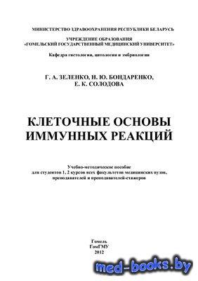 Клеточные основы иммунных реакций - Зеленко Г.А., Бондаренко Н.Ю. и др. - 2 ...