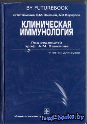 Клиническая иммунология - Земсков А.М. - 2005 год - 320 с.