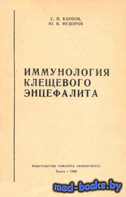 Иммунология клещевого энцефалита - Карпов С.П., Фёдоров Ю.В. - 1969 год