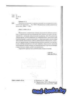 Иммунологические и серологические исследования в клинической практике - Киш ...
