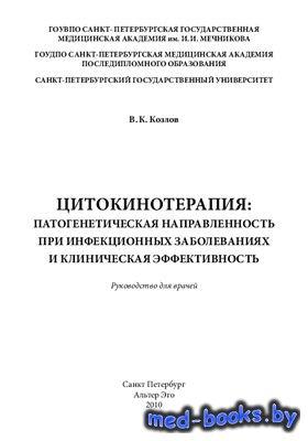 Цитокинотерапия: патогенетическая направленность при инфекционных заболеваниях и клиническая эффективность - Козлов В.К. - 2010 год - 148 с.