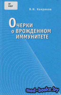 Очерки о врожденном иммунитете - Кокряков В.Н. - 2006 год - 261 с.