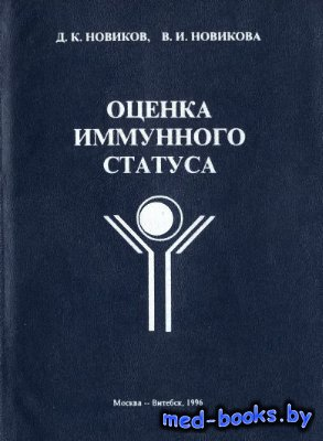 Оценка иммунного статуса - Новиков Д.К, Новикова В.И. - 1996 год - 282 с.