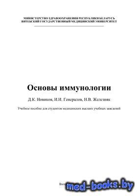 Основы иммунологии - Новиков Д.К., Генералов И.И., Железняк Н.В. - 2007 год ...