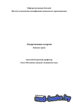 Лекарственная аллергия - Островский А., Молчанова О. - 27 с.