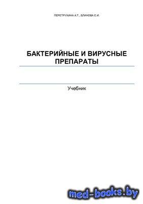 Бактерийные и вирусные препараты - Перетрухина А.Т., Блинова Е.И. - 2010 го ...
