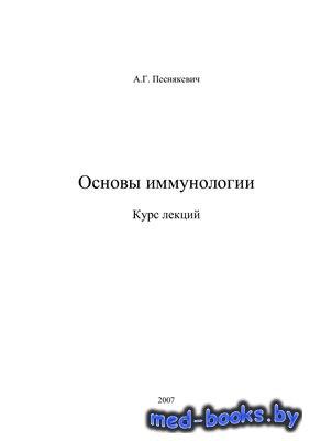 Основы иммунологии - Песнякевич А.Г. - 2007 год - 201 с.