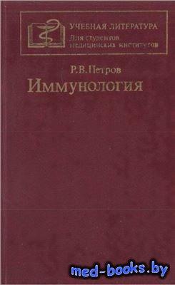 Иммунология - Петров Р.В. - 1987 год - 416 с.