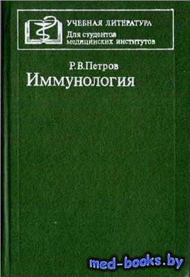 Иммунология - Петров Р.В. - 1982 год - 368 с.
