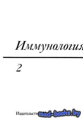Иммунология. Том 2 - Пол У.Е. - 1987-1988 гг. - 456 с.